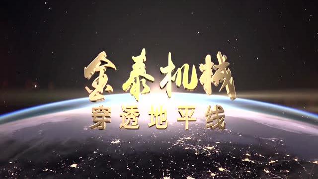 上海金泰:祖国万岁 不忘初心